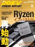 DOS/V POWER REPORT 2019年秋号