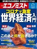 週刊エコノミスト2020年4/7号