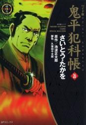 ワイド版鬼平犯科帳 26