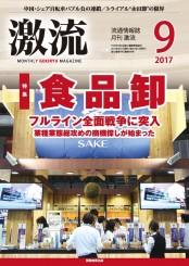 月刊激流 2017年9月号