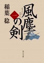 風塵の剣(一)