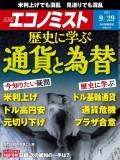 週刊エコノミスト2015年9/29号