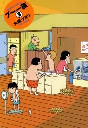 プ〜一族 (3)