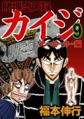 賭博堕天録カイジ ワン・ポーカー編 9