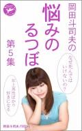岡田斗司夫の「悩みのるつぼ」第5集
