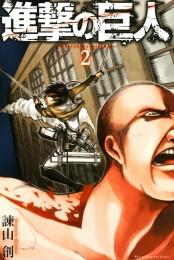 【期間限定価格】進撃の巨人 attack on titan(2)