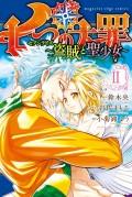 七つの大罪 セブンデイズ〜盗賊と聖少女〜(2)