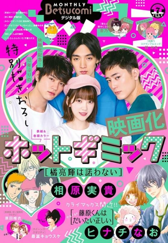 ベツコミ 2019年7月号(2019年6月13日発売)