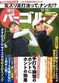 週刊パーゴルフ 2019/11/12号