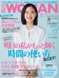日経ウーマン2014年8月号