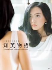 〜生まれたての私〜知英物語 Jiyoung Story