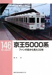 京王5000系