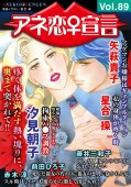 アネ恋♀宣言 Vol.89