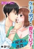 ケモノ男子と優等生女子〜秘密の調教〜★SP 12巻