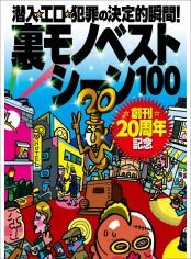 創刊20周年記念特集★裏モノベストシーン100★ガールズバーが過激さを競い合う★好き放題やってる歌舞伎町のキャッチたち★裏モノJAPAN