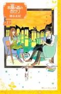 本屋の森のあかり Buchhandler−Tagebuch(12)