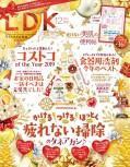 LDK (エル・ディー・ケー) 2019年 12月号