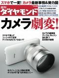 週刊ダイヤモンド 12年9月22日号