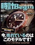 時計Begin 2019年冬号  vol.94