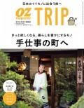 OZmagazine TRIP 2020年10月号