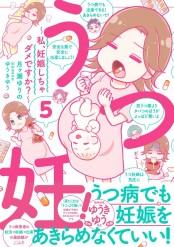 うつ妊!〜私、妊娠しちゃダメですか?〜分冊版(5)