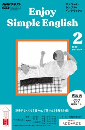 NHKラジオ エンジョイ・シンプル・イングリッシュ 2020年2月号