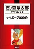 サイボーグ009(8)