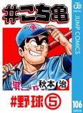 #こち亀 106 #野球‐5