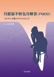 月経前不快気分障害(PMDD)