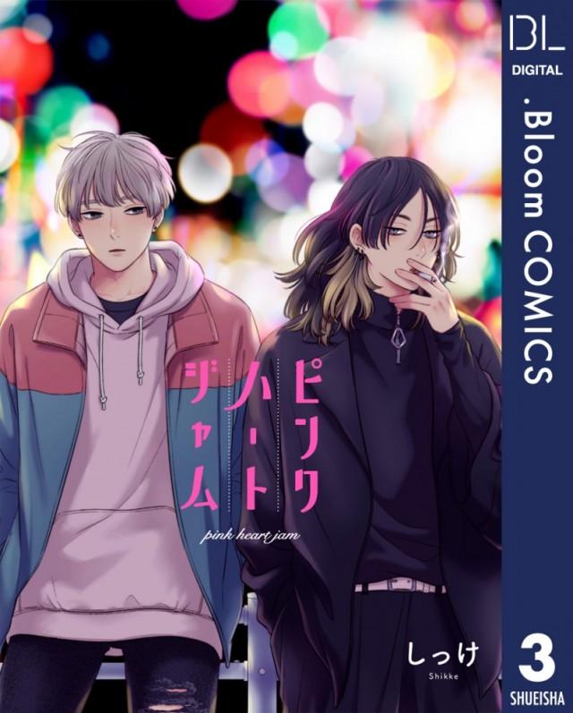【単話売】ピンクハートジャム 3