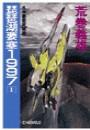 琵琶湖要塞1997 1 - 水中要塞覚醒篇