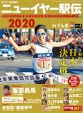 サンデー毎日増刊ニューイヤー駅伝2020