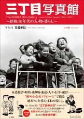 三丁目写真館〜昭和30年代の人・物・暮らし〜