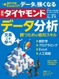 週刊ダイヤモンド 17年3月4日号