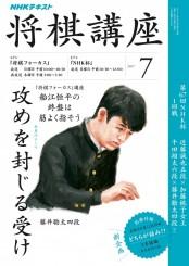 NHK 将棋講座 2017年7月号