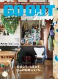 GO OUT特別編集 GO OUT LIVIN' Vol.9