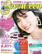【期間限定価格】Seventeen 2019年4月号