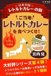 ご当地レトルトカレーを食べつくせ!九州・沖縄編