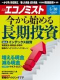 週刊エコノミスト2017年5/30号
