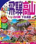 まっぷる 飛騨高山 白川郷・下呂温泉'19
