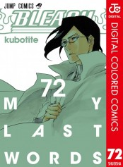 BLEACH カラー版 72