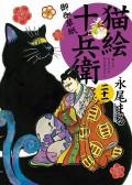 猫絵十兵衛 〜御伽草紙〜(21)