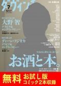 【無料】ダ・ヴィンチ お試し版 2017年7月号