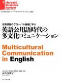 英語公用語時代の多文化コミュニケーション