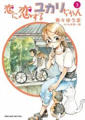 恋に恋するユカリちゃん 3