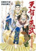天智と天武−新説・日本書紀− 6