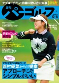 週刊パーゴルフ 2020/12/8号