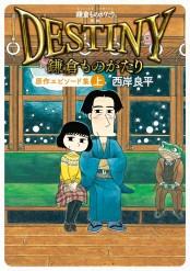 鎌倉ものがたり 映画「DESTINY鎌倉ものがたり」原作エピソード集 : 上