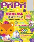 PriPri プリプリ 2017年11月号