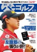 週刊パーゴルフ 2020/10/20号
